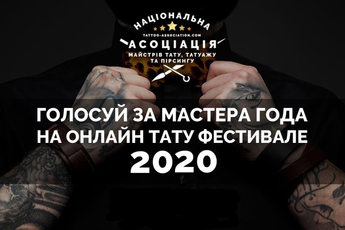 онлайн тату голосование